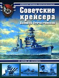 Советские крейсера Великой Отечественной. От Кирова до Кагановича обложка книги