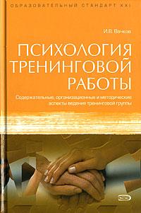 Психология тренинговой работы: Содержательные, организационные и методические аспекты ведения тренинговой группы обложка книги