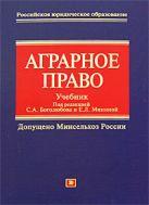 Боголюбов С.А., Минина Е.Л. - Аграрное право: Учебник' обложка книги