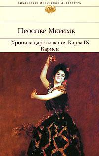 Мериме П. - Хроника царствования Карла IX. Кармен обложка книги
