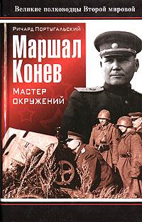 Маршал Конев. Мастер окружений обложка книги