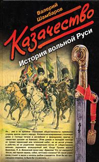 Казачество: История вольной Руси