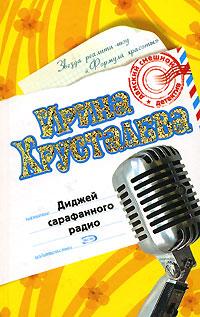 Диджей сарафанного радио обложка книги