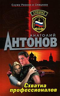 Антонов А.В. - Схватка профессионалов обложка книги