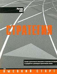 Кох Р. - Стратегия обложка книги