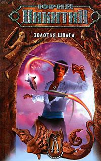Никитин Ю.А. - Золотая шпага обложка книги