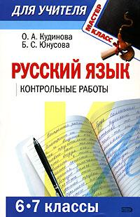 Кудинова О.А., Юнусова Б.С. - Русский язык: 6-7 классы: контрольные работы обложка книги