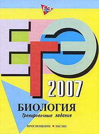 Лернер Г.И. - ЕГЭ - 2007. Биология. Тренировочные задания обложка книги