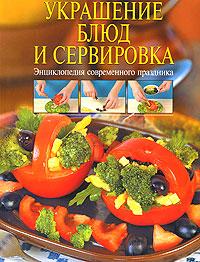Украшение блюд и сервировка