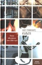Гриффитс Н. - Культя' обложка книги