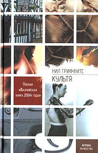 Культя обложка книги