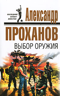 Проханов А.А. - Выбор оружия обложка книги