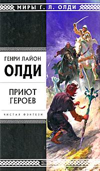 Олди Г.Л. - Приют героев обложка книги