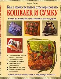 Как самой сделать и отдекорировать кошелек и сумку