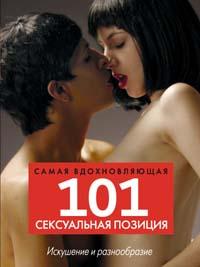 Фокс Р. - 101 самая вдохновляющая сексуальная позиция обложка книги