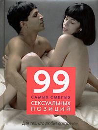 Фокс Р. - 99 самых смелых сексуальных позиций обложка книги