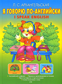Архангельская Л.С. - Я говорю по-английски. I speak English обложка книги