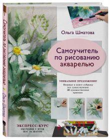 Шматова О. - Самоучитель по рисованию акварелью обложка книги