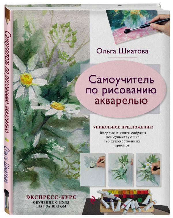 Самоучитель по рисованию акварелью Шматова О.