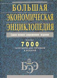 - Большая экономическая энциклопедия обложка книги