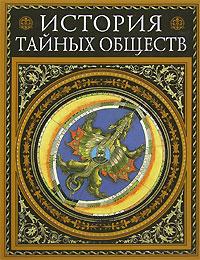 - История тайных обществ обложка книги