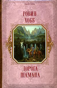 Хобб Р. - Дорога шамана обложка книги