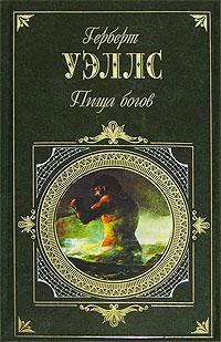 Пища богов обложка книги