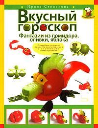 Степанова И.В. - Вкусный гороскоп. Фантазии из помидора, оливки и яблока обложка книги