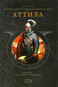 Аттила обложка книги