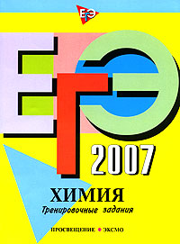 Оржековский П.А. и др. - ЕГЭ - 2007. Химия. Тренировочные задания обложка книги