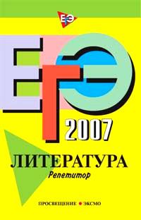 Самойлова Е.А. - ЕГЭ - 2007. Литература. Репетитор обложка книги