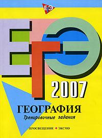 ЕГЭ - 2007. География. Тренировочные задания обложка книги