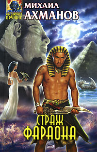 Ахманов М.С. - Страж фараона обложка книги