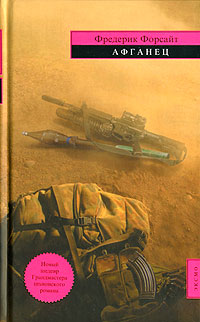 Форсайт Ф. - Афганец обложка книги