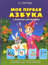 Перова О. - Моя первая азбука с живыми картинками обложка книги