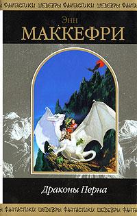 Драконы Перна