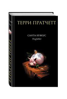 Пратчетт Т. - Санта-Хрякус обложка книги