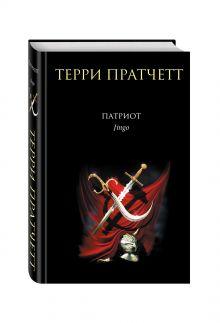 Пратчетт Т. - Патриот обложка книги