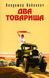 Войнович В.Н. - Два товарища обложка книги
