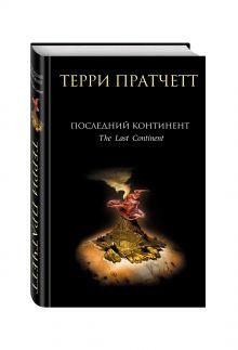 Пратчетт Т. - Последний континент обложка книги