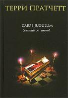 Пратчетт Т. - Carpe Jugulum. Хватай за горло!' обложка книги