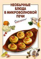 Выдревич Г.С., сост. - Необычные блюда в микроволновой печи' обложка книги