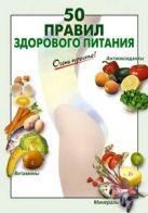 Выдревич Г.С., сост. - 50 правил здорового питания' обложка книги