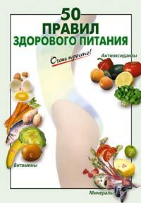 50 правил здорового питания обложка книги