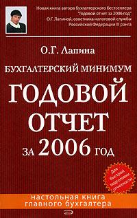 Лапина О.Г. - Бухгалтерский минимум. Годовой отчет за 2006 год обложка книги