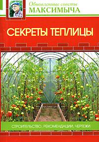 Секреты теплицы Андреев А.М.