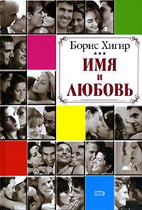 Имя и любовь обложка книги