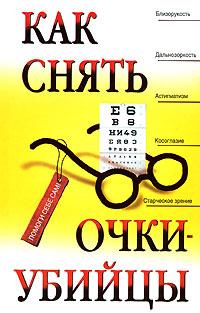 Рубан Э.Д., Шереминская Л.Г. - Как снять очки-убийцы обложка книги