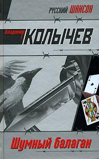 Колычев В.Г. - Шумный балаган обложка книги