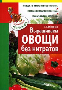 Калюжная Т.В. - Выращиваем овощи без нитратов обложка книги